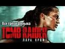 Все грехи фильма Tomb Raider: Лара Крофт