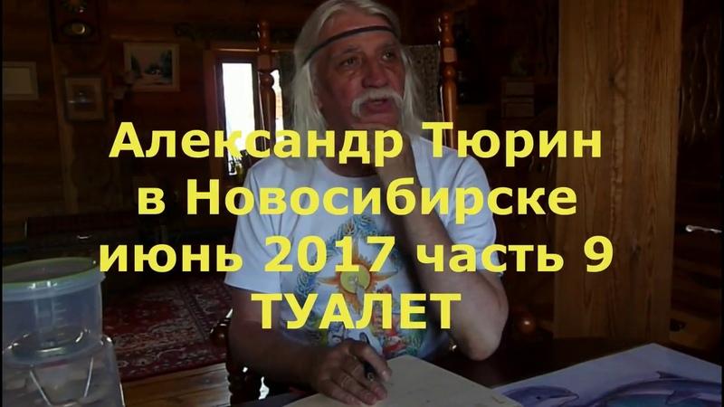 Александр Тюрин в Новосибирске ч.9 Туалет