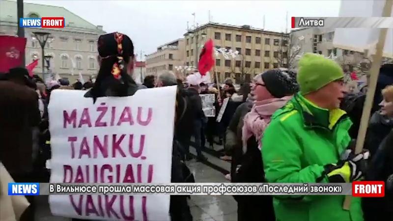 В Вильнюсе прошла массовая акция профсоюзов «Последний звонок»
