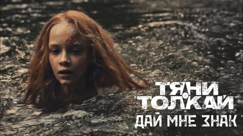 Тяни-Толкай - Дай мне знак |OFFICIAL VIDEO 2018| ПРЕМЬЕРА