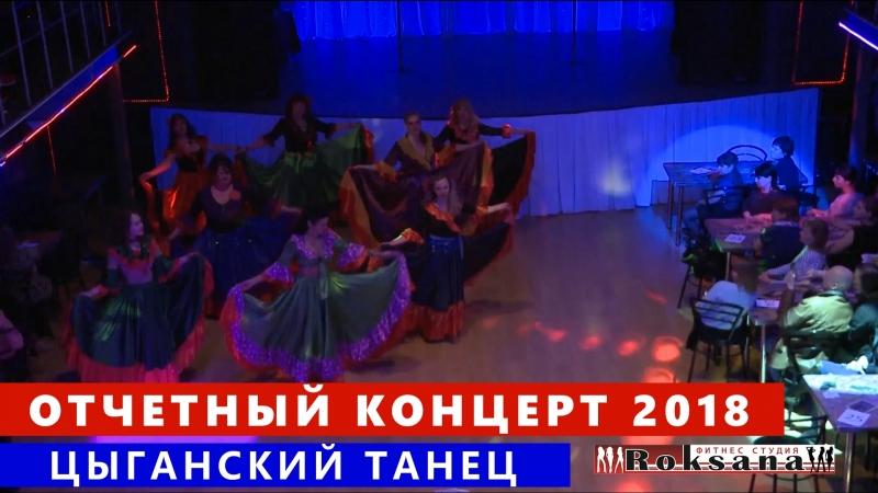 Цыганский Танец Танцы в Кургане Школа танцев