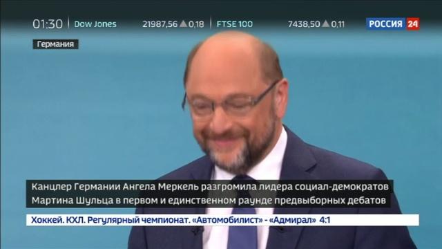 Новости на Россия 24 • На дебатах Ангела Меркель разгромила лидера социал-демократов Шульца