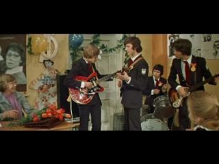 к/ф Розыгрыш - Когда Уйдем Со Школьного Двора ( 1976 )