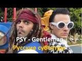 (русские субтитры) PSY - GENTLEMAN JACK SPARROW feat BART BAKER PARODY