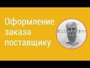 1С 11.4 Управление торговлей оформление заказа поставщику РУНО