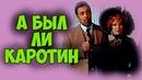 ФИЛЬМ,КОТОРЫЙ ХОЧЕТСЯ СМОТРЕТЬ! А был ли Каротин детектив, комедия ФИЛЬМЫ СССР