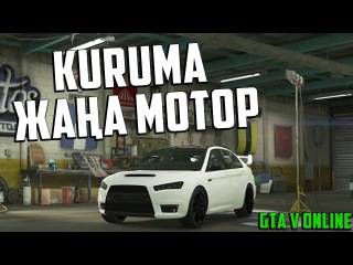 KURUMA ТЮНИНГ ЖАСАУ | ЖАҢА МОТОР - GTA V ONLINE