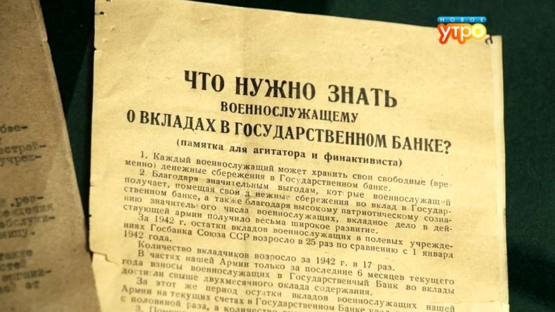 Полевые учреждения Госбанка СССР в годы Великой Отечественной войны