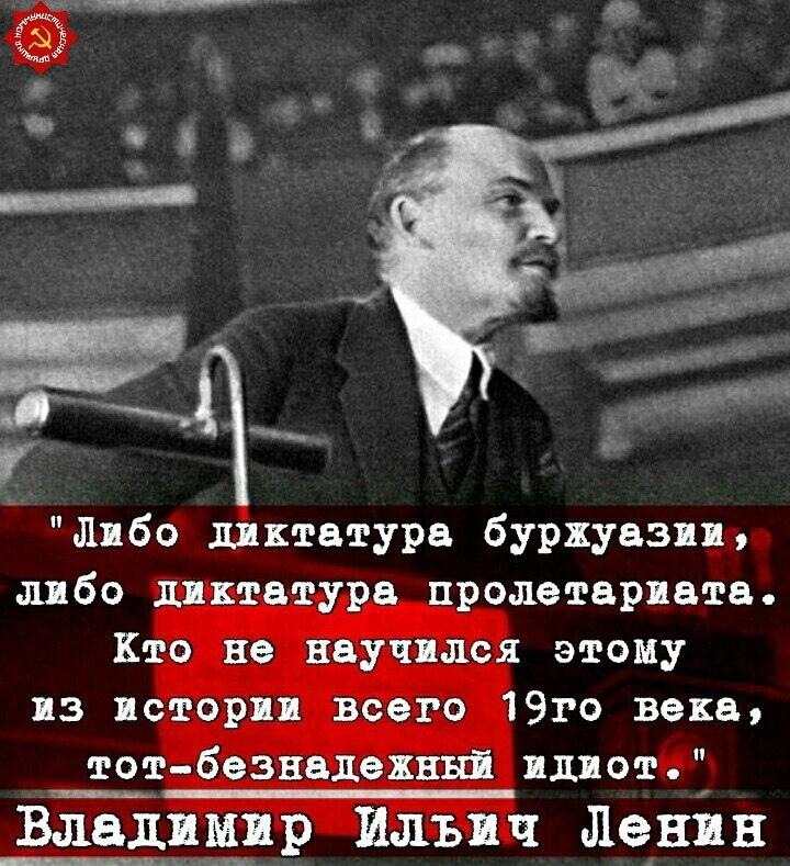 Диктатура пролетариата картинки