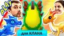 БолтушкА и ПРоХоДиМеЦ Выводят Нового ДРАКОНА КЛАНА! 210 Игра для Детей - Дракономания