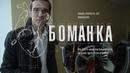 Боманка | Bomanka | Начало ноября - что с проектом?