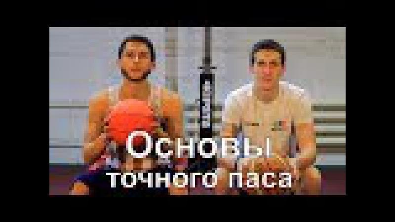 Баскетбол-Как отдать точный пас/передачу в игре?Тренировка приема и финты для но » Freewka.com - Смотреть онлайн в хорощем качестве