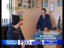 Строительная компания СВОЙ ТЕРЕМ в программе PRO ремонт