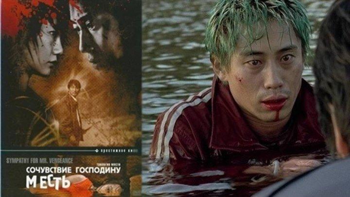 Трилогия мести (ч.1) Сочувствие господину Месть - Sympathy For Mr. Vengeance (Boksuneun naui geot)[2002, Ю.Корея, драма, криминал, триллер, BDRip-A...