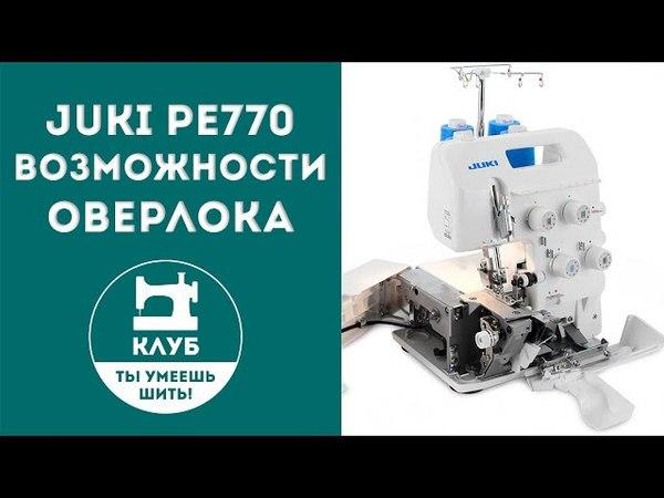 Знаете ли вы свой оверлок? JUKI PE770. Часть 2