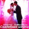 Свадебная мечта. Свадьба Ярославль