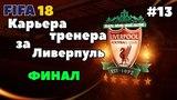 ФИНАЛ КУБКА! | ЛИВЕРПУЛЬ ЧЕМПИОН!? | FIFA 18 | Карьера тренера за Ливерпуль [#13]
