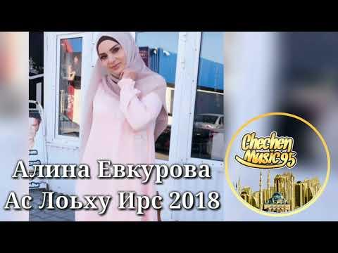 Алина Евкурова 🔥❤️Ас Лоьху Ирс 😳😱 ЧЕЧЕНСКИЕ ПЕСНИ 2018