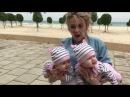 Перелёт и первый день в ОАЭ, Шарджа , мамочка в отпуске , двойняшки перелёт и отпуск