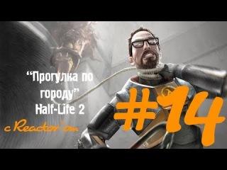 Прохождение Half-Life 2 Часть 14 (Прогулка по городу)