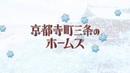 Kyoto Teramachi Sanjou no Holmes ed