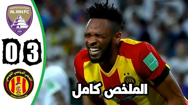 ملخص الترجى التونسى والعين الاماراتى 0-3 هدف