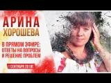 Берегиня Арина Хорошева, ответы с помощью рун и ясновидения в прямом эфире
