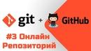 3 Уроки Git GitHub - Регистрация на GitHub и наш первый онлайн репозиторий