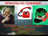 КЛЮЧИ!! ЗВОНОК- БАБКЕ АНУСОВОЙ! СУПЕР ПРИКОЛ.mp4