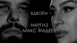 Наргиз и Максим Фадеев - Вдвоём (Караоке тут!)