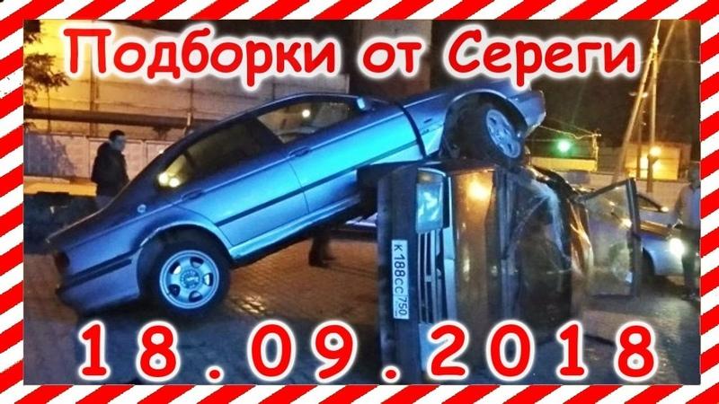 18 09 2018 Видео аварии дтп автомобилей и мото снятых на видеорегистратор Car Crash Compilation may группа avtoo