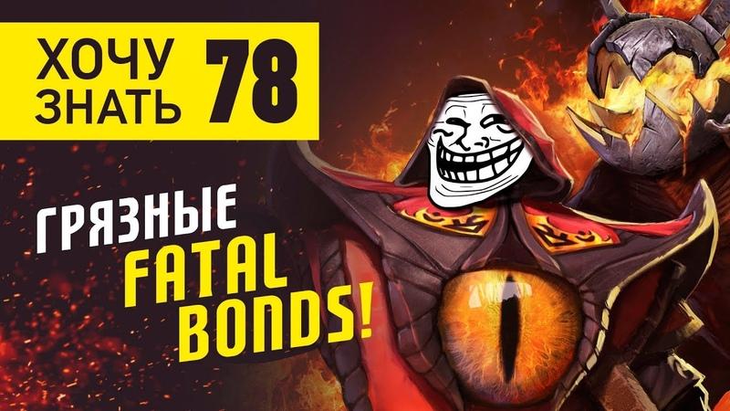 Дота 2 Фишки - Хочу знать 78: Грязные Fatal Bonds!