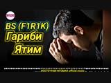 BS (F1R1K) - Гагриби ятим _disappointed_relieved_ И суруда гушкни гиря мекуни Бехтарин Трек ( 720 X 1280 ).mp4