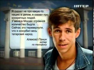 Актер Алексей Панин нелестно высказался о татарах