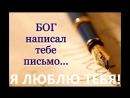 БОГ НАПИСАЛ ТЕБЕ ПИСЬМО-Я ЛЮБЛЮ ТЕБЯИ ДЬЯВОЛ ИСПОЛНЯЕТ ВОЛЮ БОГА