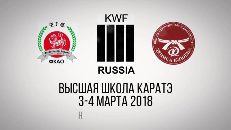 Денис Клюев- Высшая Школа Каратэ в Северодвинске