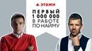Первый миллион в работе по найму Илья Кусакин Люди Дела и Евгений Затонский ЭТАЖИ