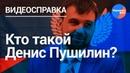 Денис Пушилин экономист, политик, глава ДНР