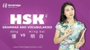Hanbridge mandarin HSK Grammar:How to differentiate 懂 and 明白