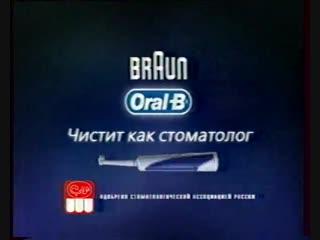 (staroetv.su) Реклама и анонс (Первый канал, 28.12.2003). 1