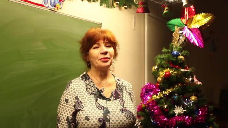 Елена Владимировна поздравляет с Новым годом