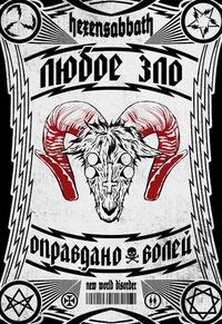 Сатана Козел, 8 апреля 1990, Санкт-Петербург, id203601717