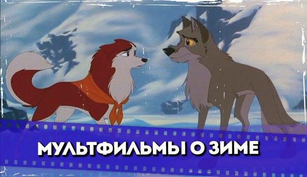 Подборка классных мультфильмов о зиме ????