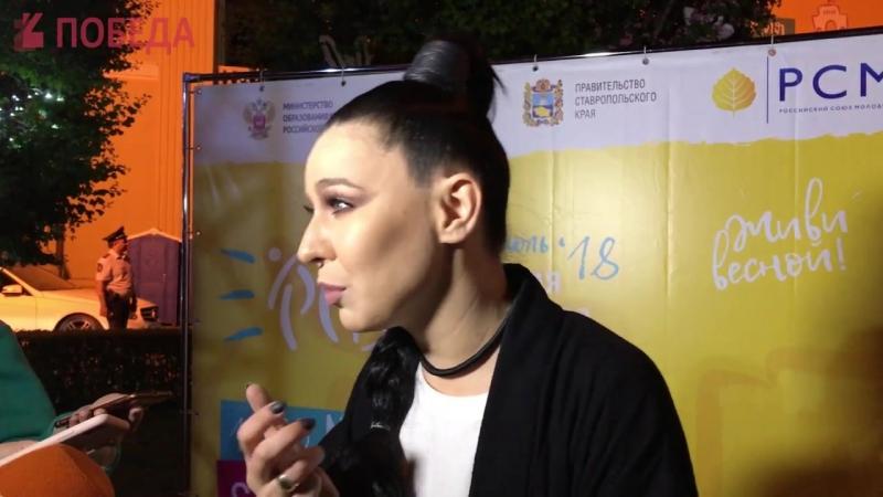 Певица Ёлка ответила на вопросы ставропольских журналистов
