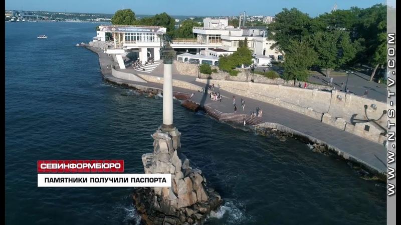 В Севастополе памятник Затопленным кораблям внесли в городской реестр объектов культурного наследия