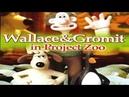 Ною о своей жизниПрохождение лучшей игры(Wallace Gromit in project zoo(Ведьмак 4))(10.11.2018)