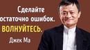 5 Советов, Меняющих Жизнь Джек Ма. Как добиться успеха. Как заработать деньги. Как стать богатым.