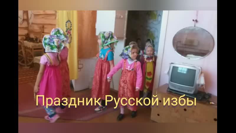 Праздник Русской избы. Полоцкое 2019.mp4