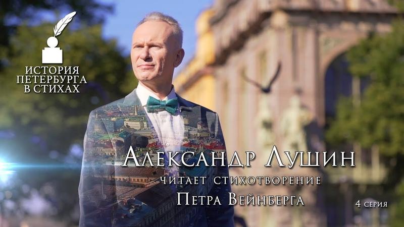 Александр Лушин История Петербурга в стихах 4 серия