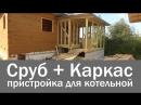 Дневник Деревенщины Каркасная пристройка к деревянному дому Котельная веранда
